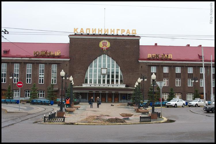 Железнодорожный вокзал Калининград-Южный
