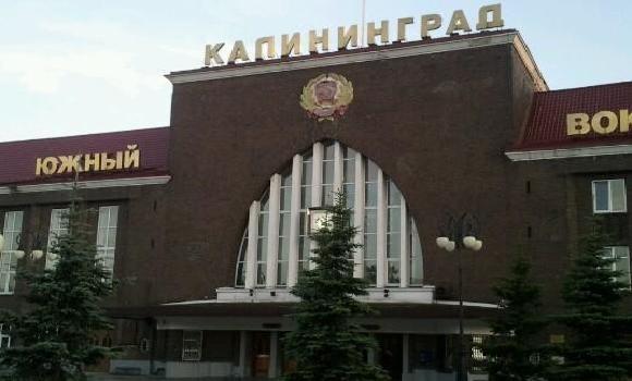 ЖД Вокзал ЖД вокзал Калининград-Южный